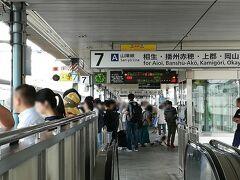 米原駅で8時18分発の新快速・姫路行きに乗り換えます。 乗り換えが慌ただしくて、今回も米原駅での写真は撮れませんでしたw  その後は姫路駅で11時6分発の山陽本線・普通・播州赤穂行きに乗り換えました。