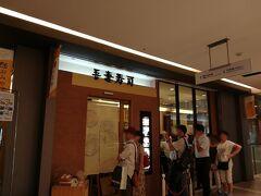 で、次の候補は、さんすて岡山にある吾妻寿司。 バラ寿司で検索すると必ず出てくる有名店です。 並んでいましたが回転が良さそうだったので、こちらに決定。
