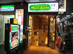 お昼もまともに食べてなかったので、浅草で遅くまで開いてるお店を探して「マイアミガーデン」というお店に入りました