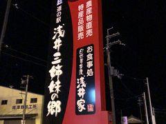 で、宿泊地に選んだのは、戦国大名浅井長政が三人娘にちなんだ道の駅「浅井三姉妹の郷」。  少々古い道の駅で、洗浄便座はなし。 ま、基本的に寝るだけなので問題はなし。  さて、明日からのたびに向けてまずは休もう!