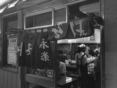 大井町【永楽】いきなりの寄り道は昭和