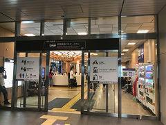 旅の始まりはバスタ新宿。 実は、新しくなってからは初めての利用です。
