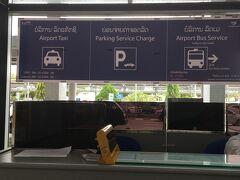 ここは、即タクシー一律 57000キップ ¥750  (MEKONG HOTELは、空港から近かった)