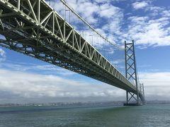 行きは明石海峡大橋を渡り、淡路島経由で。  道の駅あわじまで大阪から1時間ちょっと。