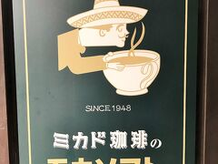 軽井沢に来て、何が楽しみって?それは、定番のミカドソフト♪ 何度食べても、いつ食べても、やっぱりまた軽井沢に来たら食べたくなっちゃうのよねー