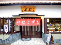 そうか、津和野は島根県か。 太鼓谷稲成神社の参道手前にある食堂で昼食。