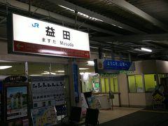 益田駅に到着。  下関からスタートした、山陰本線の旅、初日は、ここで一晩を過ごします。