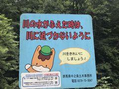 北軽井沢といえども、ここは長野ではないことを、ぐんまちゃんも教えてくれます。