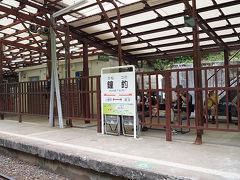 宇奈月駅から1時間程で「鐘釣駅」に到着、下車。この次が終点で「欅平駅」。いつかそちらまでいってみたい(*´▽`*)