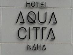 今日は、とまりん港最寄のWBF ホテルアクアチッタナハ