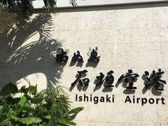 石垣島に到着。  空港はとてもきれい。  レンタカーを3台借りていたので 代表者(パパたち)が手続きしに行く間、空港で30分くらい待機。