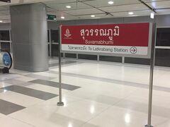 ホテルに荷物を置いた後、 ホテルから地下道を通って行けるARLの駅 「Suvarnabhumi」駅へ。 この駅から終点の「Phaya Tahai」駅に向かい そこからBTSに乗り換え「Siam」駅へ。