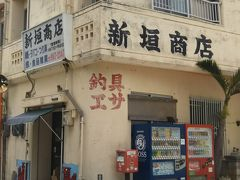 さて!ビールを買いに!ってこの辺に1軒しかないお店へ!良い雰囲気の新垣商店さん。