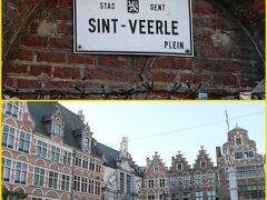 """【聖ヴェーレ広場】""""Sint-Veerleplein""""  ゲントで一番古い広場だそうです。"""
