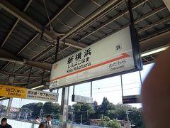 横浜線に乗り換えて新横浜駅へ。