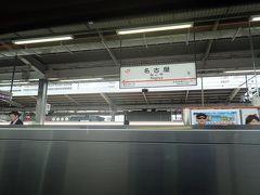 名古屋駅。