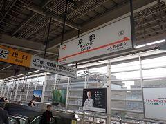 のぞみ21号は京都駅に定刻11時48分に到着しました。 ここからJR西日本の奈良線に乗り換えて奈良へ向かいます。  (つづく)