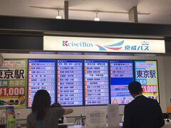 東京シャトル (京成バス)