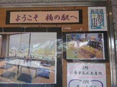 バスセンターに到着☆ 橋の駅って、いい名前だなー ここの2階で、お昼ごはんをいただきます!