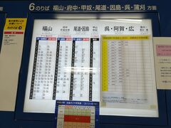 チャックアウト後、広島バスセンターまで歩きました。 行きと同様に尾道までフラワーライナーで向かいます。 乗り場は6番乗り場でした。