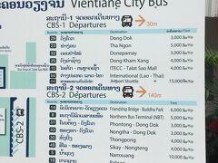 【セントラルバスステーション】  [14バス]でブッダパークに行く予定です!