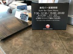 8月14日、火曜日。飛行機は11:20発です。早起きして成田空港へ。 先月の上海旅行では、成田空港のJALファーストクラスラウンジを利用したいがために、わざわざ成田発にして上海に行ったのですが、上海旅行を予約後、今回の旅行が決まり、結局また成田に来ることになりました。今回は、羽田の選択肢は無く成田発になります。 マレーシア航空は、JALと同じワンワールドグループなので、指定ラウンジはJALのラウンジです。そして、名物の寿司バー、今回はまぐろがあれば良いなと期待していたところ、まぐろでした!