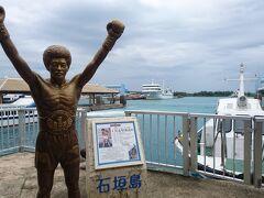 石垣島のヒーロー、具志堅用高さんの銅像は大人気でした(笑)  船に乗って15分くらいで竹富島到着です。