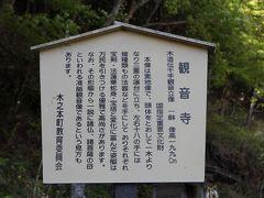次に、黒田観音寺へ。 JR木之本駅から北西方向の集落のはずれにありました。