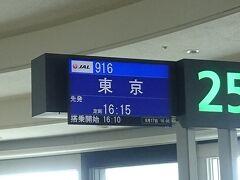那覇空港に到着しました。 出発が遅れた為、乗継時間はもともと1時間ありましたが、15分しかなくなってしまい、急いで羽田行の便のゲートへ!  到着予定時間:15:15 着陸:15:55 ゲート:21 ゲート着:16:00  羽田行の便は16:15発です!