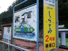 白神山地からはバスで十二湖駅まで送ってくれたのでここからリゾートしらかみで秋田まで行きます
