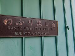 家族の要望で秋田市民俗芸能伝承館(ねぶり流し館)に行ったり