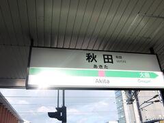 そして秋田駅に戻りました