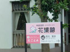 今回泊まる宿は角館温泉花葉館です