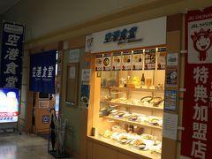 沖縄の家庭料理がお手頃価格で食べられると評判のお店。   那覇空港職員さん御用達だそうですが、普通に一般の方も利用できます。