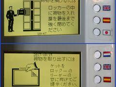 ゲント・セントピータース駅のロッカーに スーツケースを入れ、観光に出かけます。  日本語のボタンを押すと日本語表示が出るのが嬉しいです。 でも下の写真に注目~    「荷物を取り出すには    ケットを    ロックーの    リーダーの    窓に向けてご     提示ください。」に思わずクク~ッ!(´艸`*)