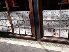 有名人のサインがたくさん