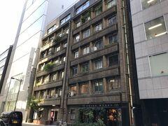 銀座なのにひっそりと古い渋いビル。