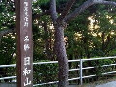 困った時の「車中泊まとめwiki」  「酒田の夕日はどこがいいですかー?!」 「日和山公園がいいですよー!」  あっさり解決。