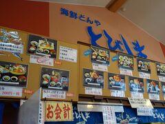 朝食はライトなメニューがメインだけど、昼以降のメニューはどれもすごいコスパ。  今どき海鮮丼や舟盛膳が1,080円って、アンタおかしいでしょ!! (■皿■)   海鮮どんや とびしま https://kaisen-ichiba.net/tobishima