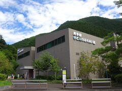 9時30分になったので「奥多摩 水と緑のふれあい館」へ行ってみます。 東京都水道局と奥多摩町が共同で運営する見学施設です(入場無料)。