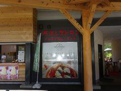 昼近くのため施設内の「源流レストラン」へ。 道の駅では珍しいイタリアンの店です。