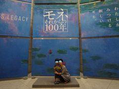 ランチまでまだ時間があったので横浜美術館にも行ってきました。