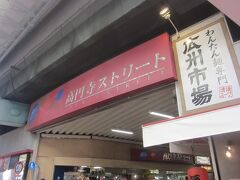 駅に戻り時間まで商店街をぶらぶらします。 まずは「高円寺ストリート」 高架下の商店街です。