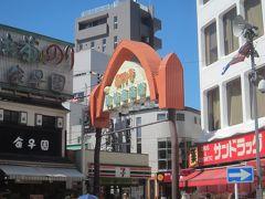 北口に来て純情商店街。 この商店街で阿波踊りを観覧します。