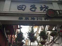 やっと友達と合流して、ランチの後田子坊へ。 ランチはショッピングモール内の緑茶という中華料理屋さんに行きましたが、おしゃべりに夢中で写真撮り忘れました…