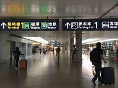 浦東空港から市内まではリニアモーターカーのMaglevと地下鉄を乗り継いで移動しました