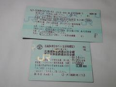 青春18きっぷ使って東京へ向けて朝から出発。地元では売ってない北海道&東日本パスを境界駅の熱海駅乗り換え待ち時間でゲット。東京田町の宿に宿泊して1日目終了。