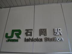 石岡駅に戻ってきました。