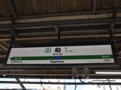柏駅で乗り換えます。