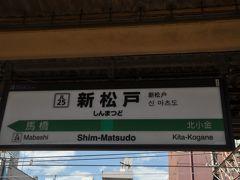 新松戸駅で下車します。